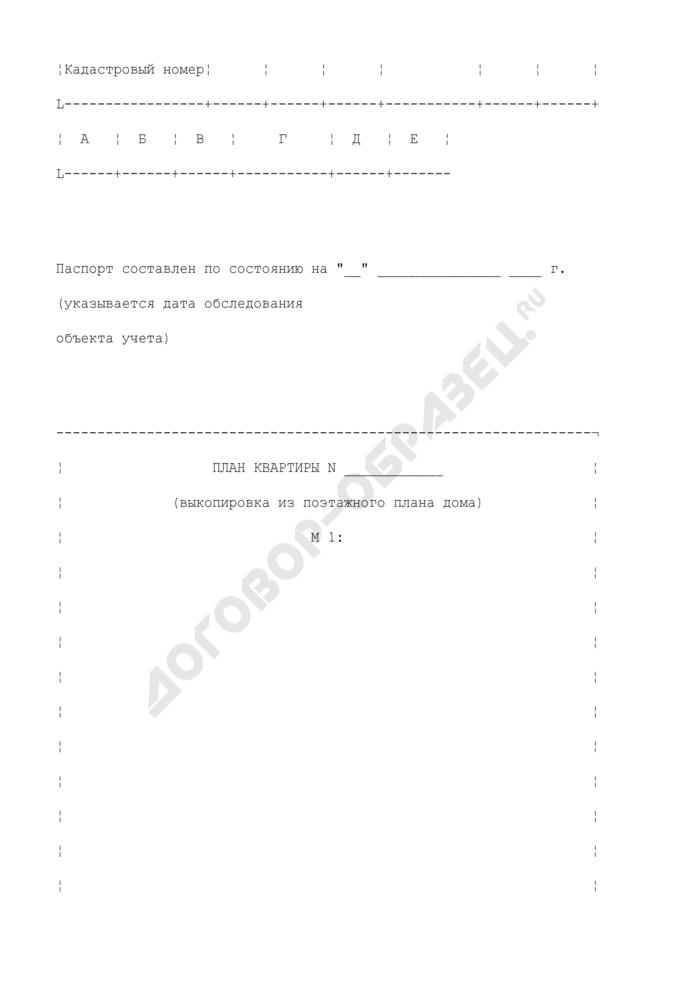 Технический паспорт жилого помещения (квартиры). Страница 2