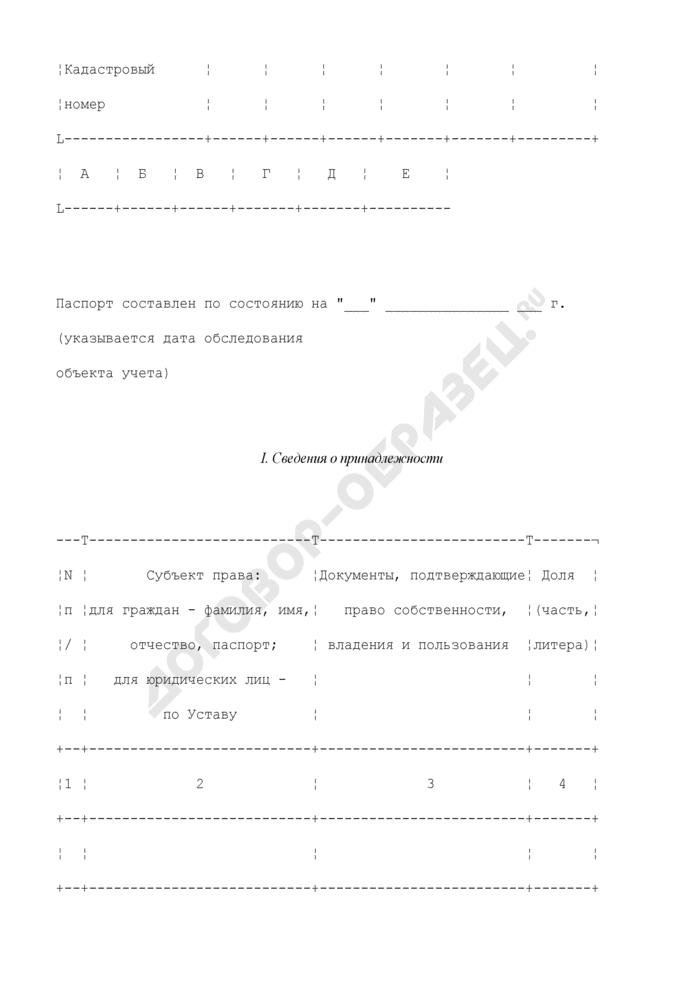 Технический паспорт домовладения. Страница 2