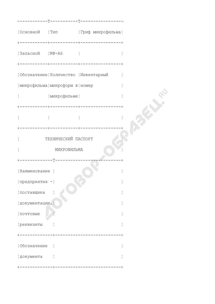 Технический паспорт микрофильма для создания страхового фонда документации г. Москвы. Страница 1