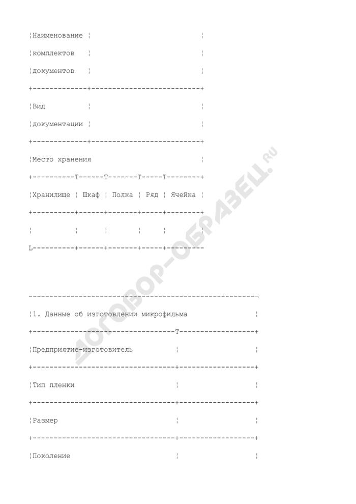 Технический паспорт микрофильма для создания страхового фонда документации г. Москвы. Страница 2