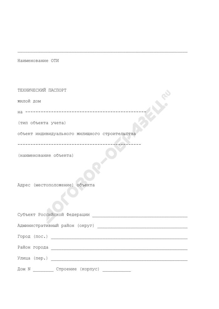 Технический паспорт объекта индивидуального жилищного строительства. Страница 1