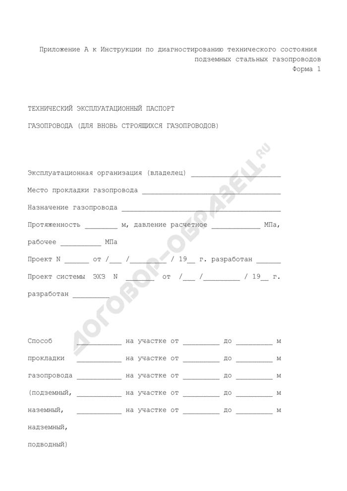 Технический эксплуатационный паспорт газопровода (для вновь строящихся газопроводов). Форма N 1. Страница 1