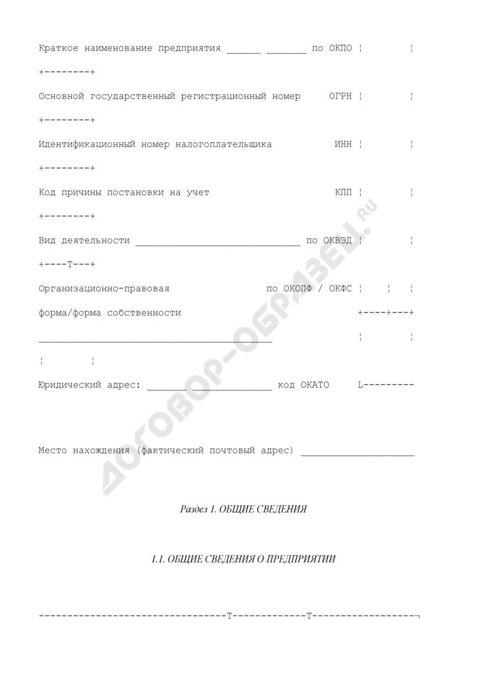 Типовая форма паспорта имущественного комплекса государственного унитарного и казенного предприятия города Москвы. Страница 2