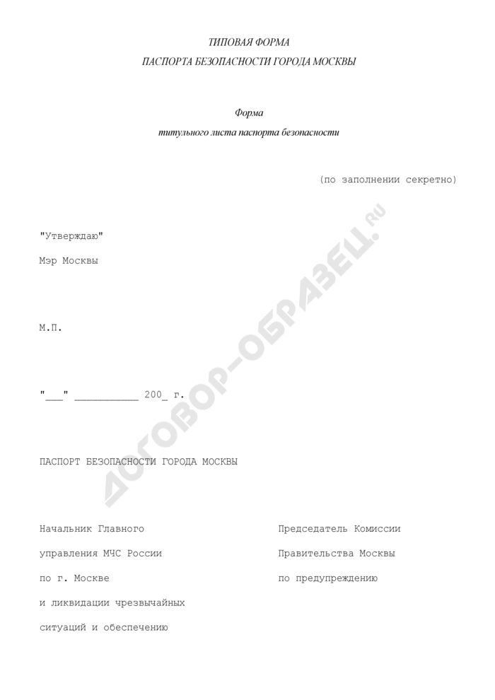Типовая форма паспорта безопасности г. Москвы. Страница 1