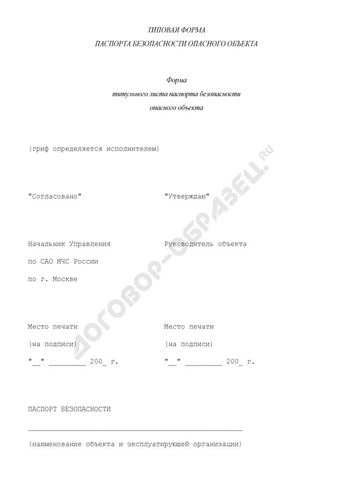 Типовая форма паспорта безопасности опасного объекта г. Москвы. Страница 1