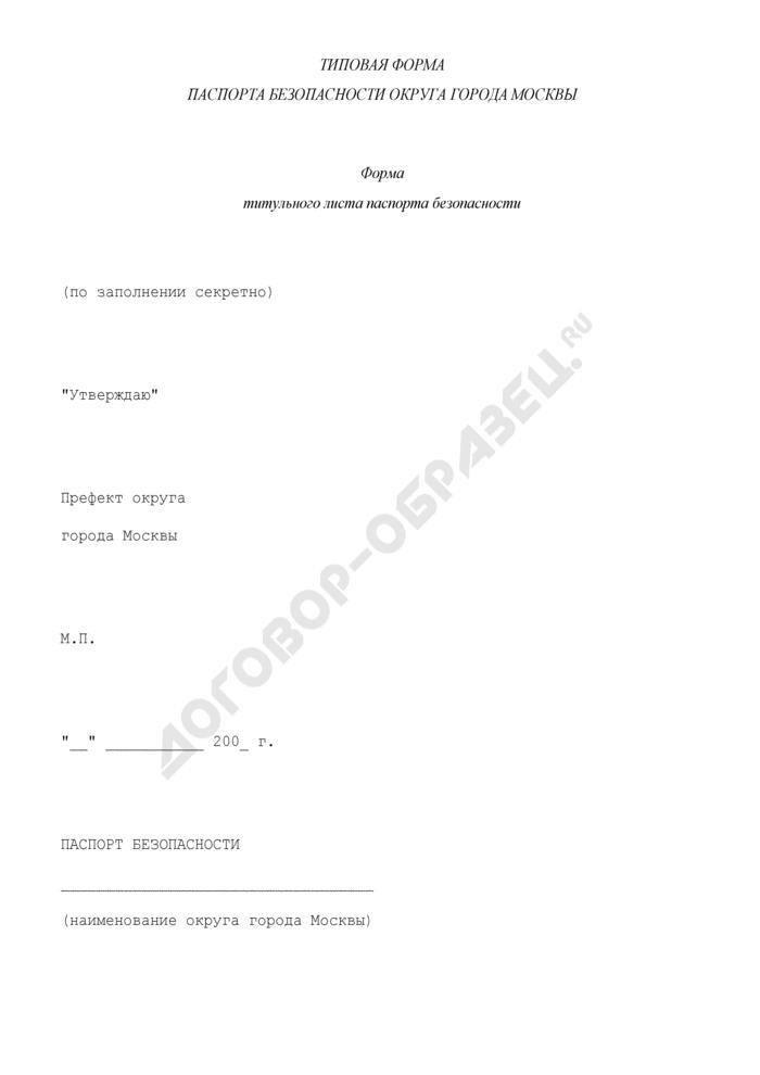Типовая форма паспорта безопасности округа г. Москвы. Страница 1