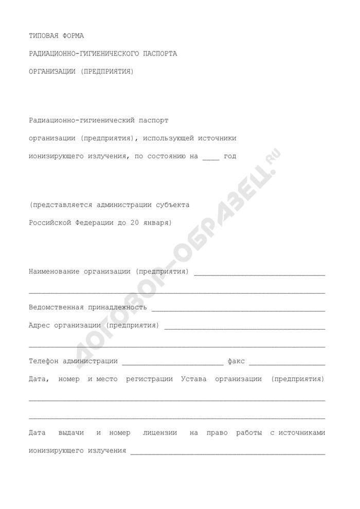 Типовая форма радиационно-гигиенического паспорта организации (предприятия), использующей источники ионизирующего излучения. Страница 1