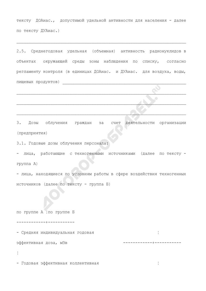 Типовая форма радиационно-гигиенического паспорта организации (предприятия), использующей источники ионизирующего излучения. Страница 3
