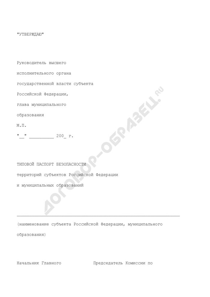Типовой паспорт безопасности территорий субъектов Российской Федерации и муниципальных образований. Страница 1