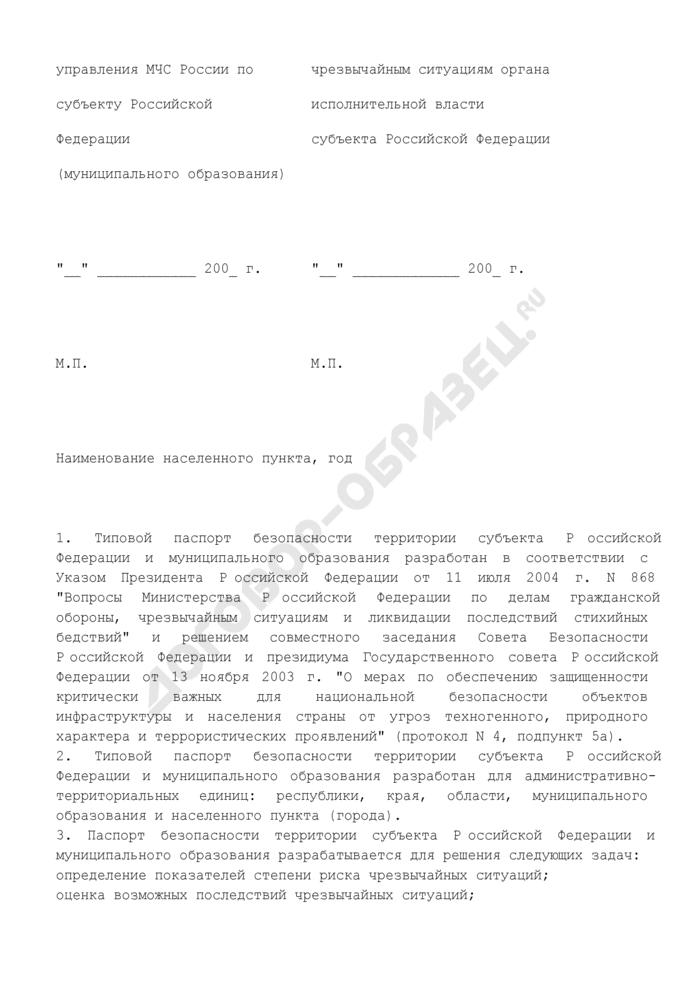 Типовой паспорт безопасности территорий субъектов Российской Федерации и муниципальных образований. Страница 2