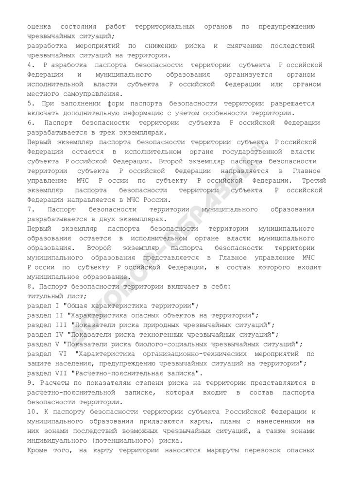 Типовой паспорт безопасности территорий субъектов Российской Федерации и муниципальных образований. Страница 3