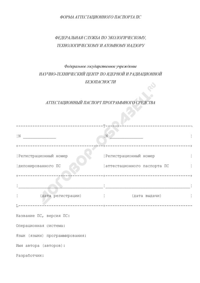 Форма аттестационного паспорта программных средств, применяемых при обосновании и (или) обеспечении безопасности объектов использования атомной энергии. Страница 1