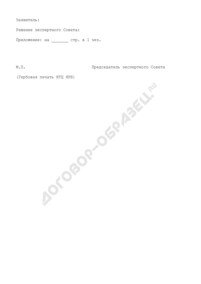 Форма аттестационного паспорта программных средств, применяемых при обосновании и (или) обеспечении безопасности объектов использования атомной энергии. Страница 2