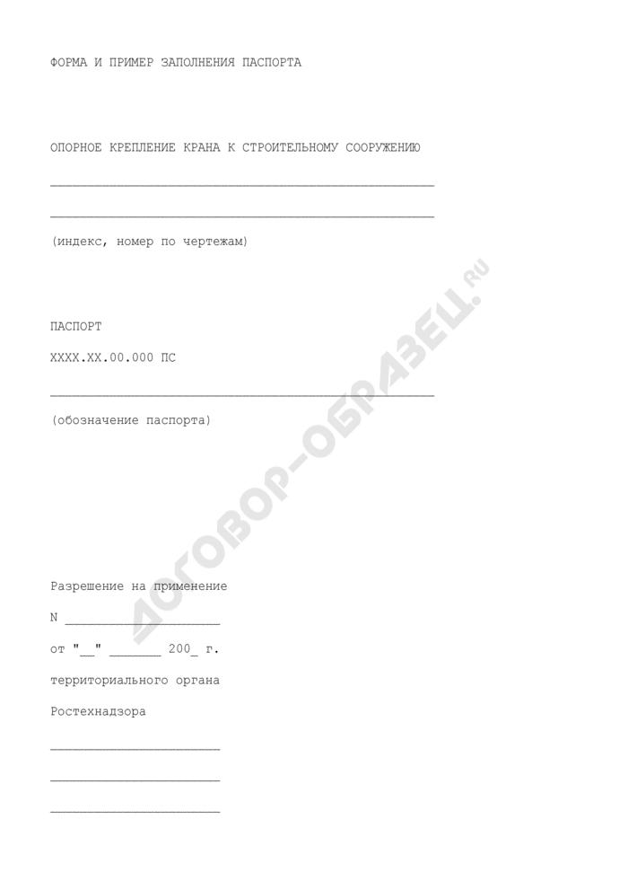 Форма и пример заполнения паспорта опорного крепления крана к строительному сооружению. Страница 1