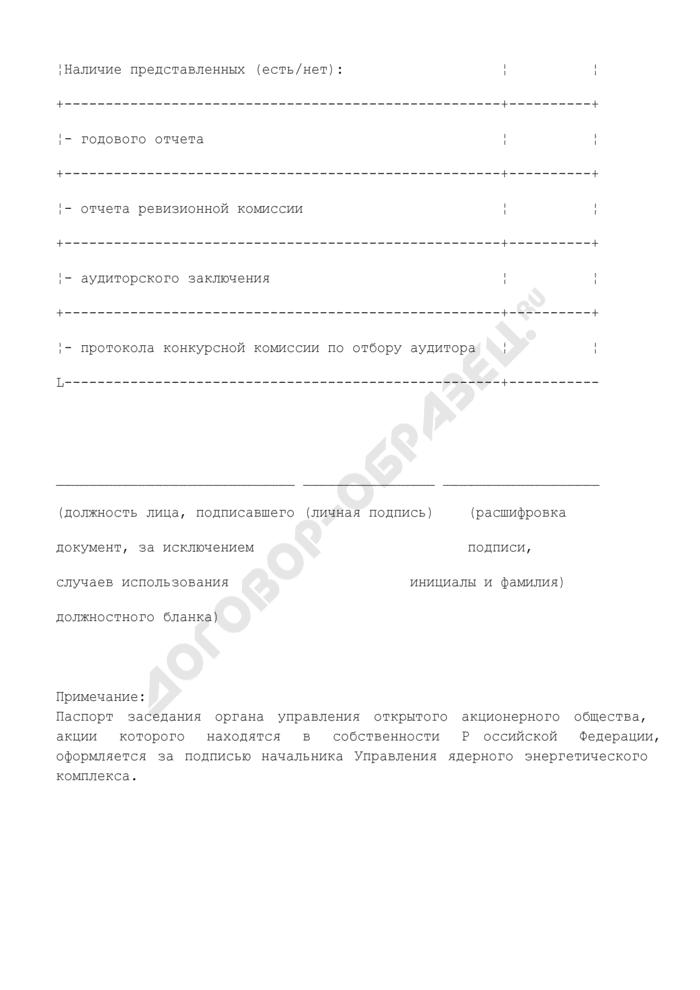 Форма паспорта заседания органа управления открытого акционерного общества, акции которого находятся в собственности Российской Федерации. Страница 3