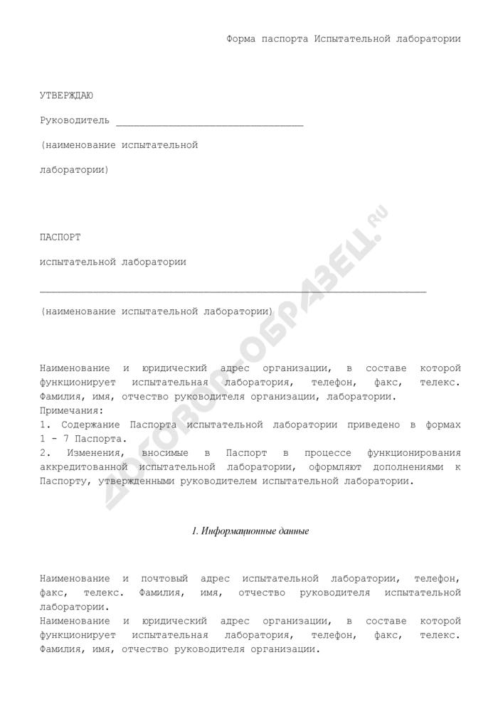 Форма паспорта испытательной лаборатории в системе сертификации в области пожарной безопасности в Российской Федерации. Страница 1