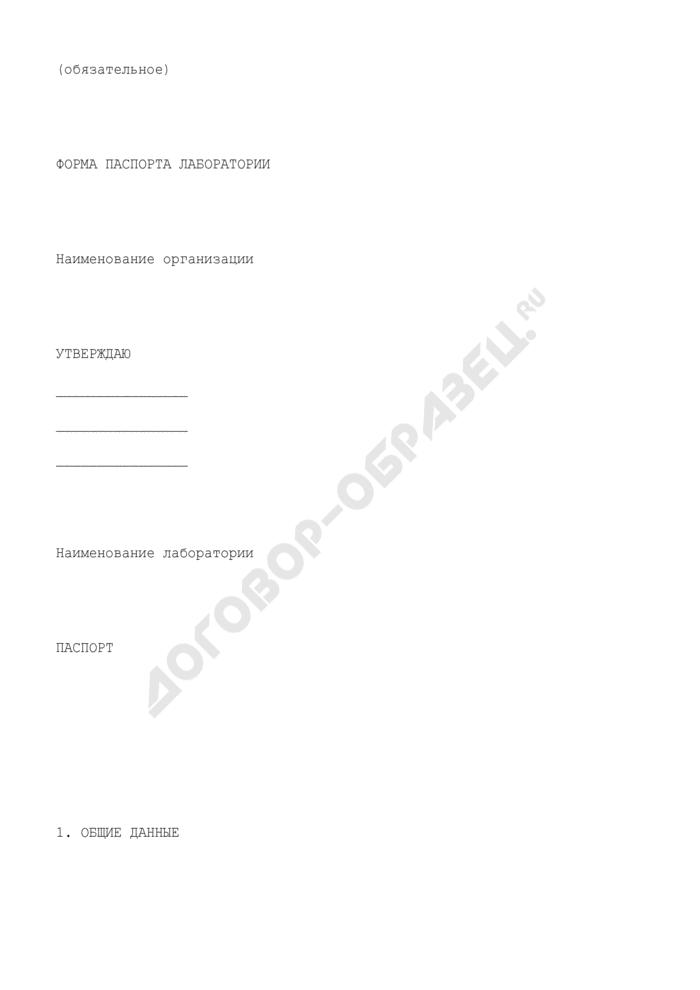 Форма паспорта лаборатории неразрушающего контроля. Страница 1
