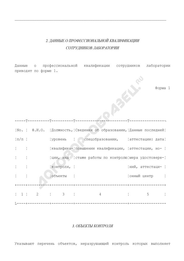 Форма паспорта лаборатории неразрушающего контроля. Страница 3