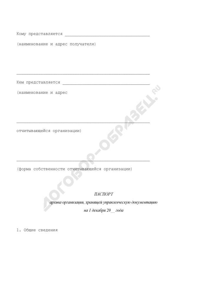 Форма паспорта архива организации, хранящей управленческую документацию. Страница 1