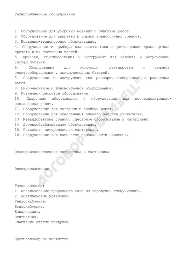 Паспорт автохозяйства-автотранспортного подразделения органов внутренних дел. Страница 2