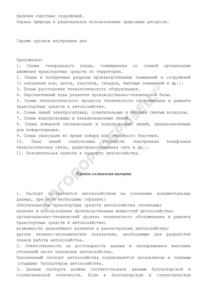 Паспорт автохозяйства-автотранспортного подразделения органов внутренних дел. Страница 3