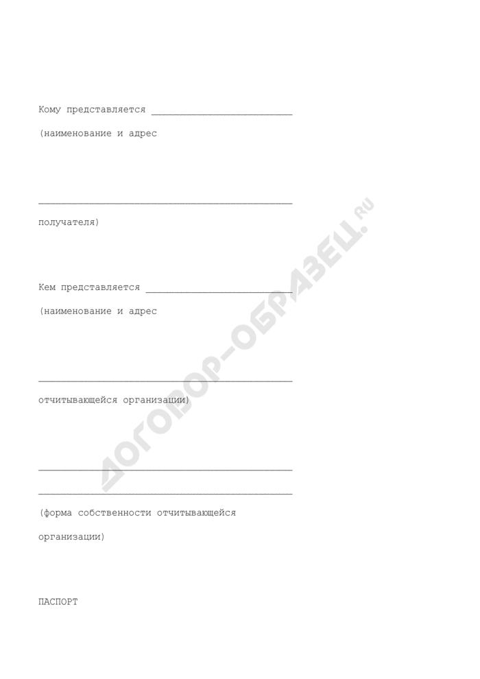 Форма паспорта организации, хранящей документы отраслевого фонда. Страница 1