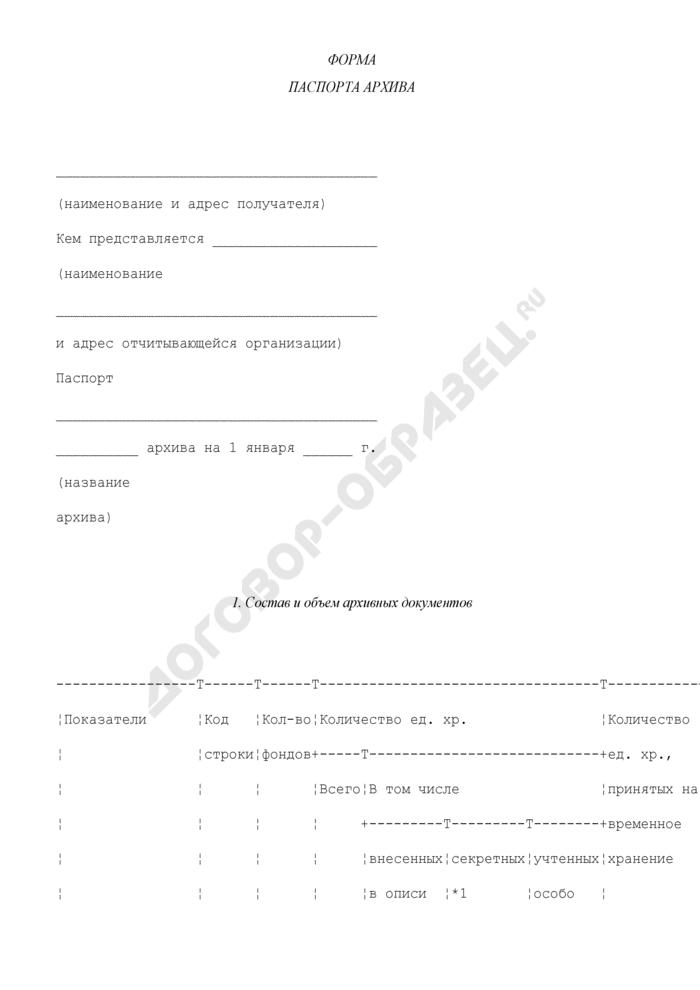 Форма паспорта архива организации на территории Московской области. Страница 1