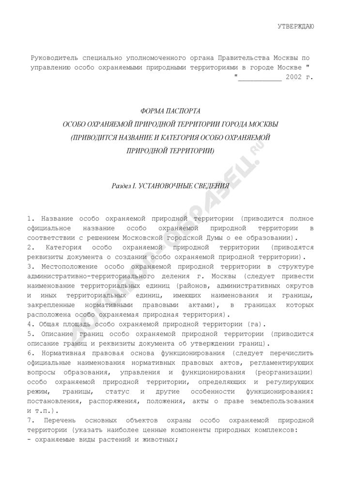 Форма паспорта особо охраняемой природной территории города Москвы (приводится название и категория особо охраняемой природной территории). Страница 1