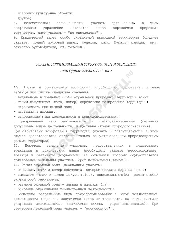Форма паспорта особо охраняемой природной территории города Москвы (приводится название и категория особо охраняемой природной территории). Страница 2