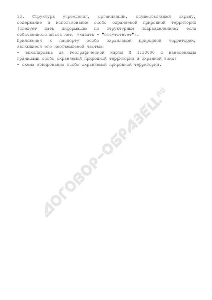Форма паспорта особо охраняемой природной территории города Москвы (приводится название и категория особо охраняемой природной территории). Страница 3