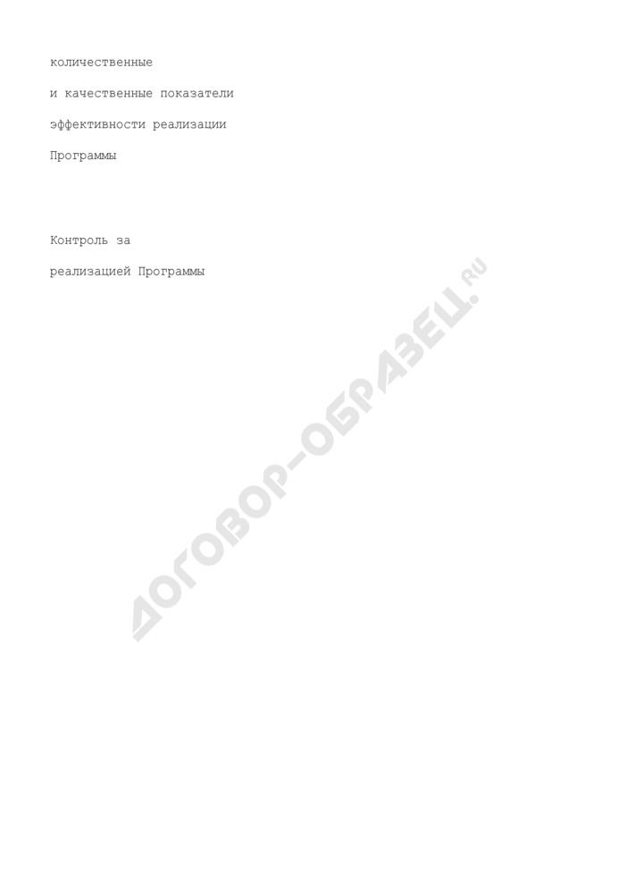 Форма паспорта долгосрочной целевой программы Егорьевского муниципального района Московской области. Страница 3