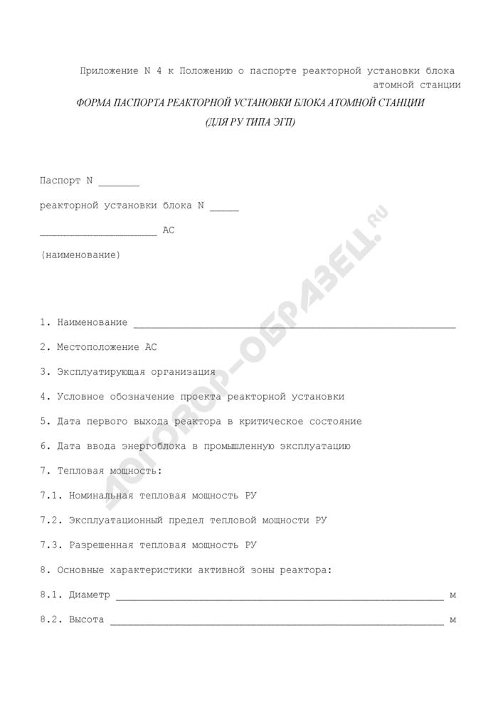 Форма паспорта реакторной установки блока атомной станции (для РУ типа ЭГП). Страница 1