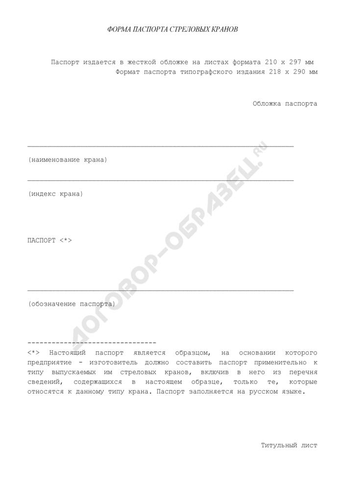 Форма паспорта стреловых кранов. Страница 1