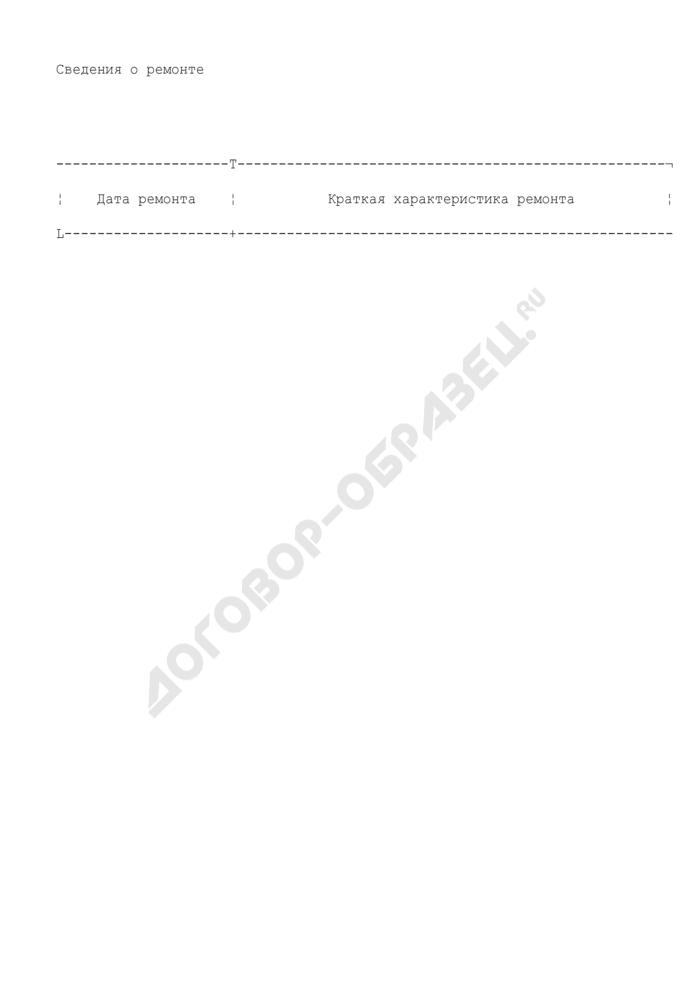 Форма паспорта на средство измерений. Страница 3