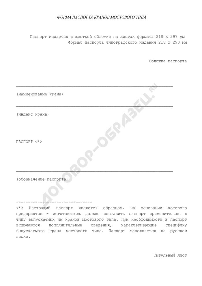 Форма паспорта кранов мостового типа. Страница 1