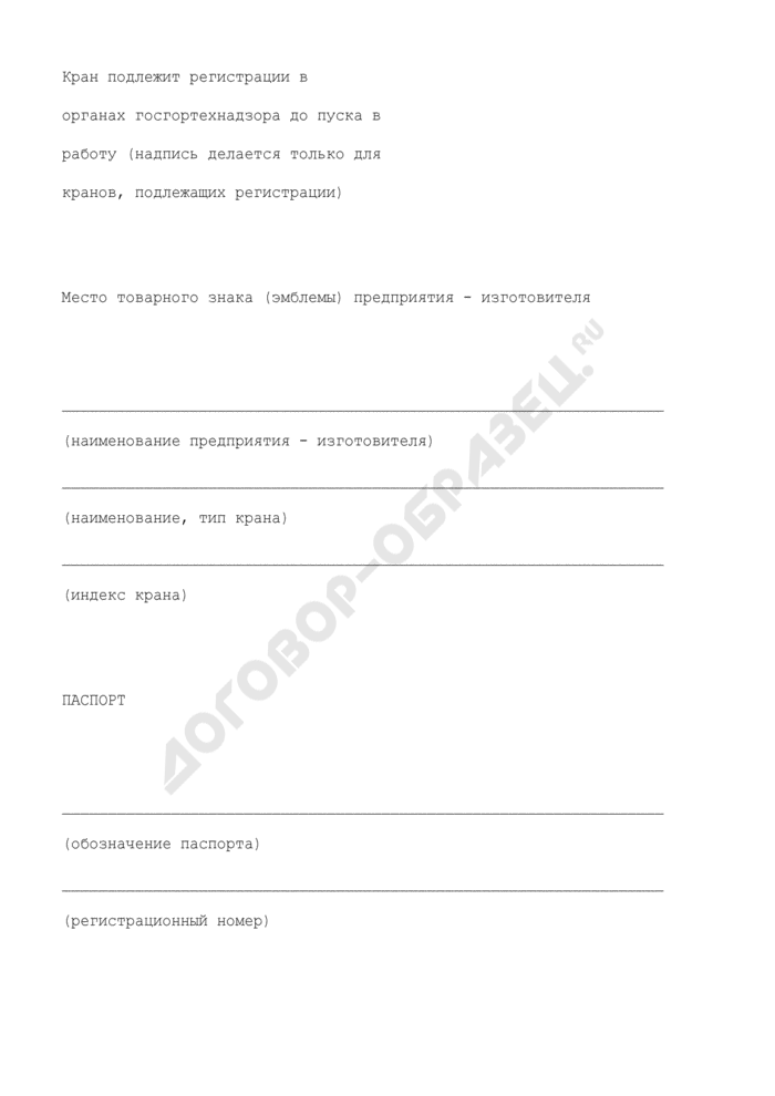 Форма паспорта кранов мостового типа. Страница 2