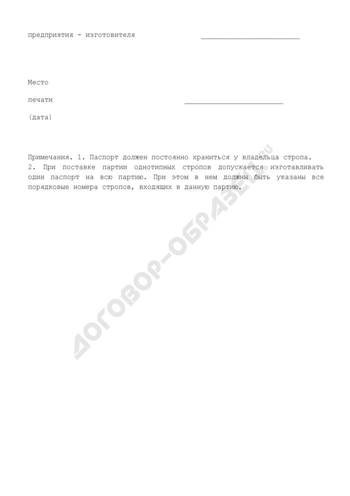 Форма паспорта стропа. Страница 3