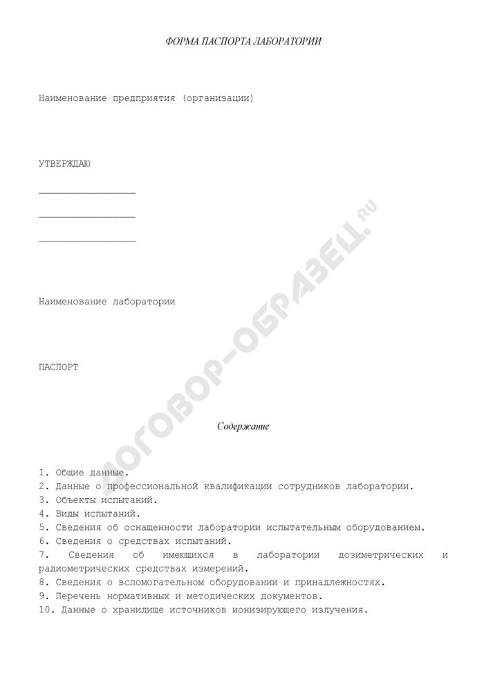 Форма паспорта испытательной лаборатории на объектах, подконтрольных Федеральной службе по экологическому, технологическому и атомному надзору. Страница 1