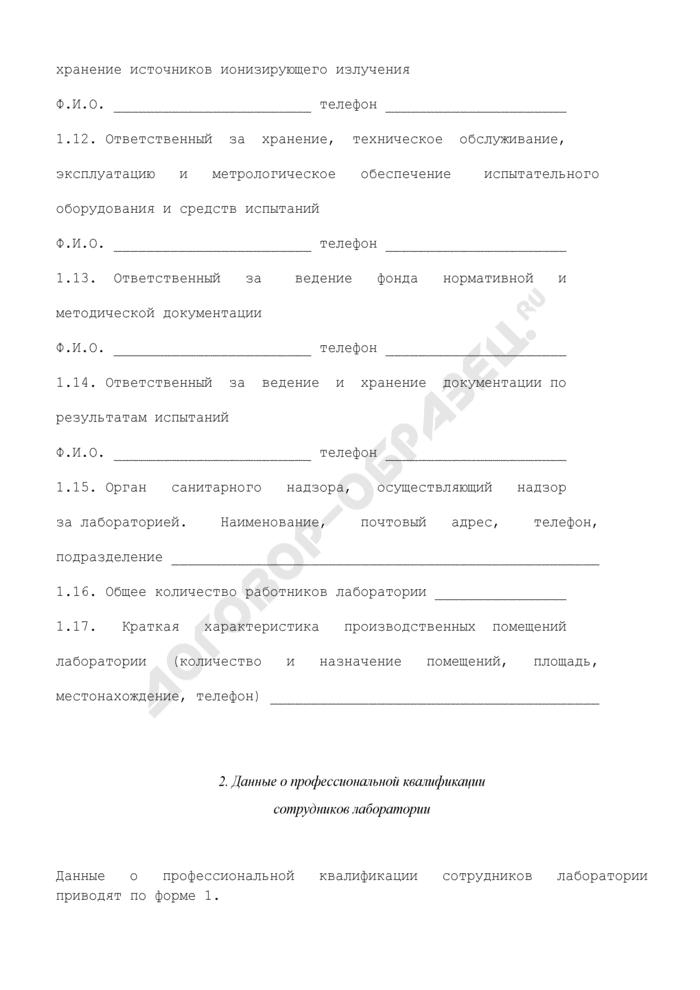 Форма паспорта испытательной лаборатории на объектах, подконтрольных Федеральной службе по экологическому, технологическому и атомному надзору. Страница 3
