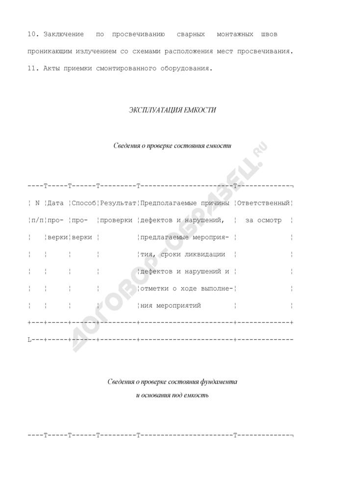 Форма паспорта для бака (бака-мерника) серной кислоты и едкого натра. Страница 3