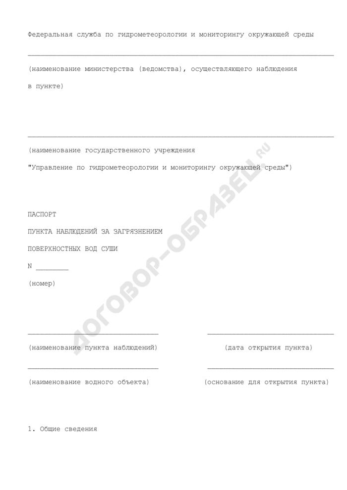 Форма паспорта пункта наблюдений за загрязнением поверхностных вод суши. Страница 1