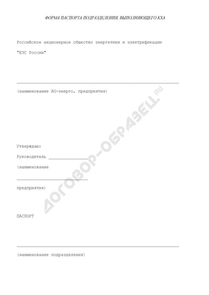 Форма паспорта подразделения энергетического предприятия, выполняющего количественные химические анализы (рекомендуемая). Страница 1