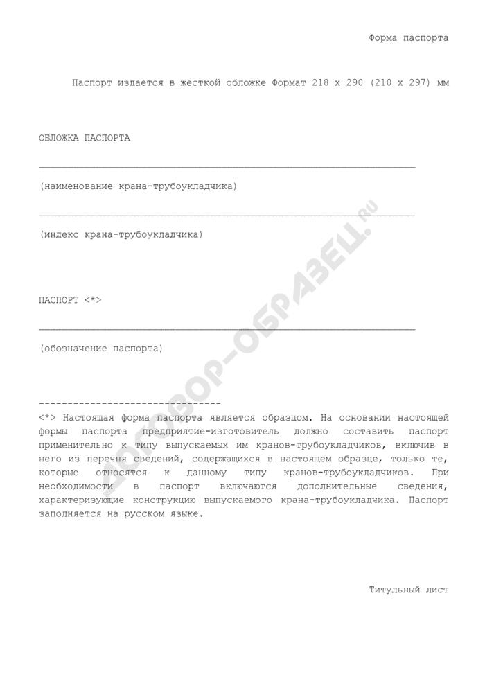 Форма паспорта крана-трубоукладчика. Страница 1