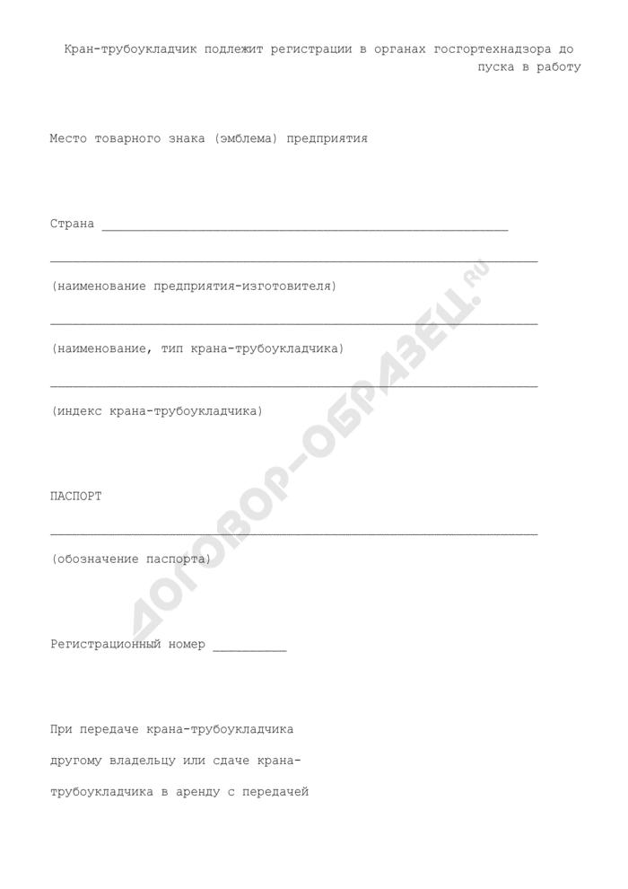 Форма паспорта крана-трубоукладчика. Страница 2