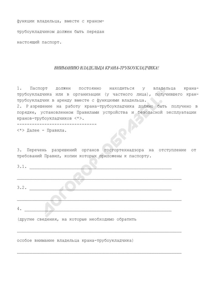Форма паспорта крана-трубоукладчика. Страница 3