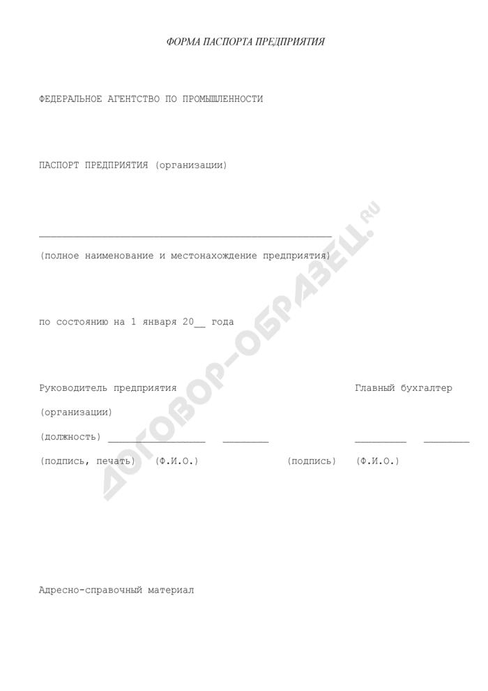 Форма паспорта предприятия, находящегося в сфере ведения и координации Роспрома. Страница 1