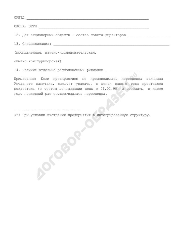 Форма паспорта предприятия, находящегося в сфере ведения и координации Роспрома. Страница 3