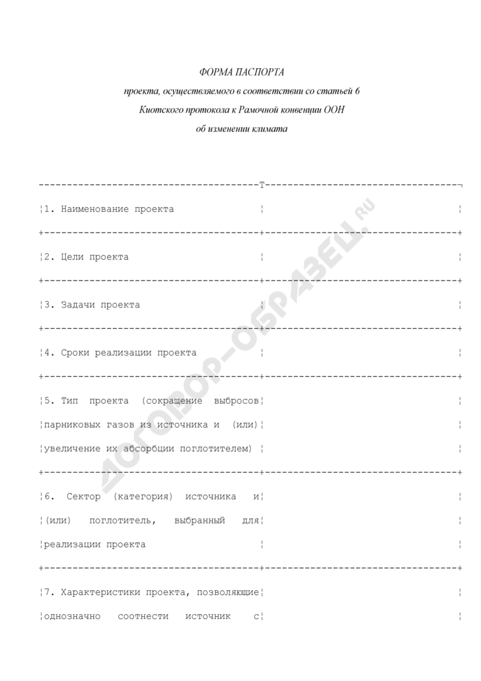 Форма паспорта проекта, осуществляемого в соответствии со статьей 6 Киотского протокола к Рамочной конвенции ООН об изменении климата. Страница 1