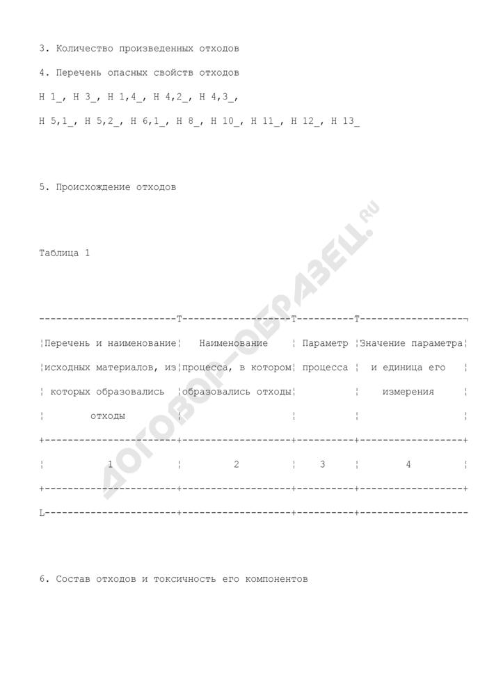 Форма паспорта опасности отходов. Страница 2