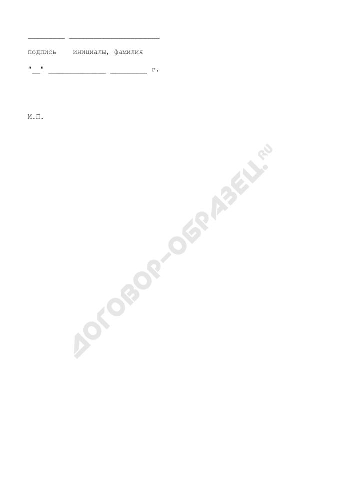Форма титульного листа паспорта аккредитованного испытательного лабораторного центра (испытательной лаборатории) федерального государственного учреждения здравоохранения - центра гигиены и эпидемиологии в субъекте Российской Федерации. Форма N 4.1А. Страница 2